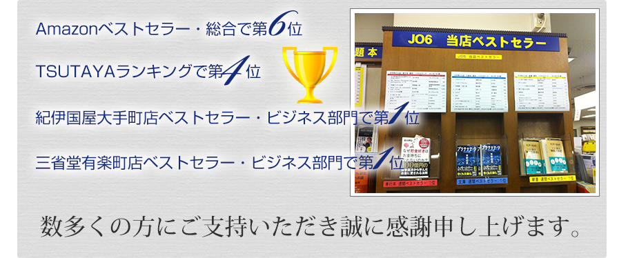 amzon総合第6位 TSUTAYAランキング第4位 紀伊国屋大手町店ビジネス部門第1位 三省堂有楽町店ビジネス部門第1位 数多くの方にご支持いただき誠に感謝申し上げます。