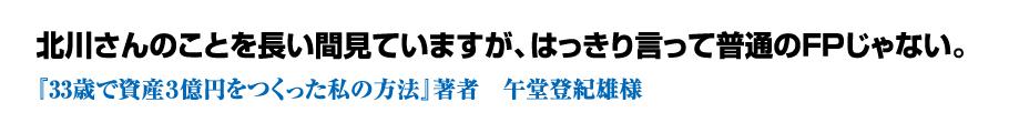 北川さんのことを長い間見ていますが、はっきり言って普通のFPじゃない。