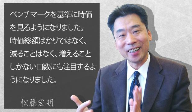 松藤宏明様 お客様の声「ベンチマークを基準に時価を見るようになりました。時価総額ばかりではなく、減ることはなく、増えることしかない口数にも注目するようになりました。」
