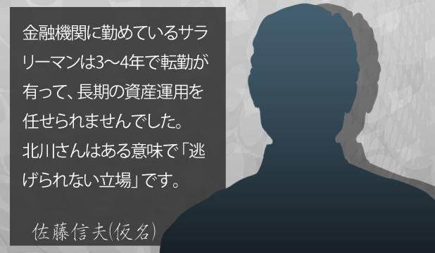佐藤信夫様(仮名) お客様の声「金融機関に勤めているサラリーマンは3~4年で転勤があって、長期の資産運用を任せられませんでした。北川さんはある意味で逃げられない立場です。」