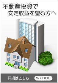 不動産投資で安定収益を望む方へ