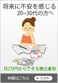 将来に不安を感じる20~30代の方へ「月二万円から出来る積立運用」