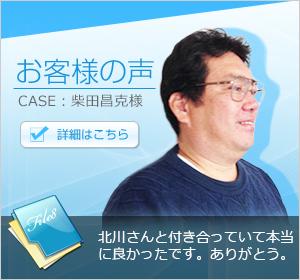 北川邦弘の資産運用クリニックお客様の声:柴田昌克様「北川さんと付き合っていて本当に良かったです。ありがとう。」