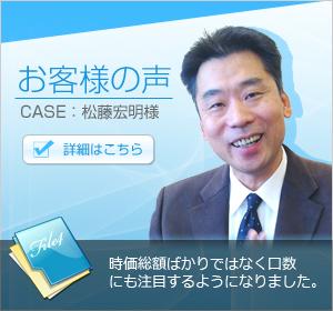 北川邦弘の資産運用クリニックお客様の声:松藤宏明様「時価総額ばかりでなく口数にも注目するようになりました。」