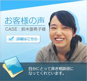 北川邦弘の資産運用クリニックお客様の声:鈴木亜希子様(仮名)「自分にとって良き相談役になってくれています。」