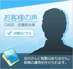 北川邦弘の資産運用クリニックお客様の声:佐藤信夫様(仮名)「北川さんに転勤はありません。長期の運用を任せられます。」