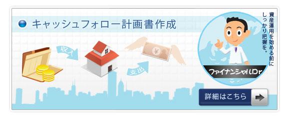 資産運用ビギナー必須!最強のファイナンシャル・キャッシュフロー計画書作成キット!