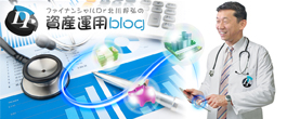 ファイナンシャルドクター北川邦弘の資産運用ブログ