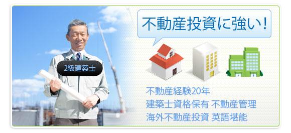 北川邦弘は不動産投資に強いファイナンシャルアドバイザー。不動産経験20年、不動産管理、二級建築士資格保有、海外不動産投資にも精通、英語堪能