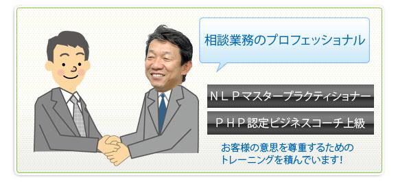 相談業務のプロフェッショナル。NLPマスタープラクティショナー、PHP認定ビジネスコーチ上級。お客様の意思を尊重するためのトレーニングを積んでいます。