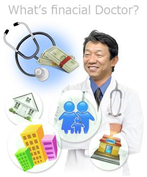ファイナンシャルドクターは不動産投資、保険、相続、経営といったあらゆる分野で高い専門性をもった「総合診療医」のようなファイナンシャルアドバイザー
