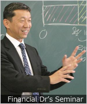 ファイナンシャルドクター北川邦弘の講座・セミナー